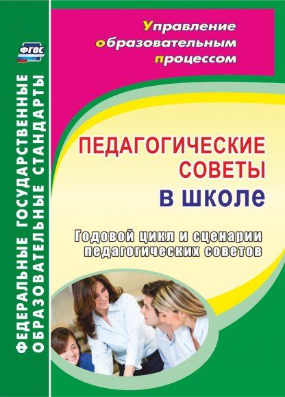 Купить Педагогические советы в школе. Годовой цикл и сценарии педагогических советов в Москве по недорогой цене