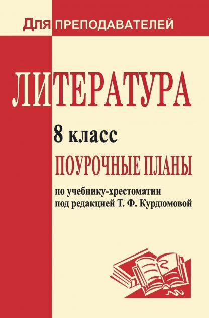 Купить Литература. 8 класс: поурочные планы по учебнику Т. Ф. Курдюмовой в Москве по недорогой цене