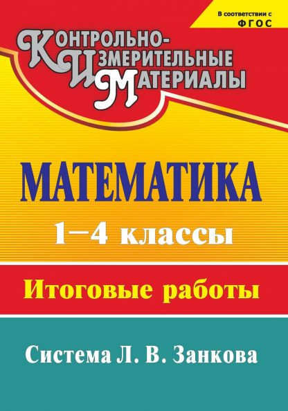 Купить Математика. 1-4 классы: итоговые работы в Москве по недорогой цене