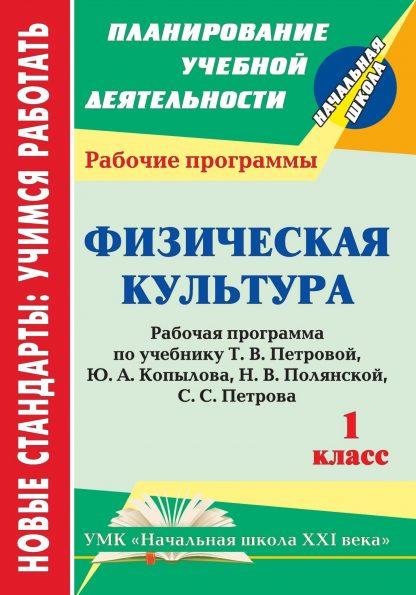 Купить Физическая культура. 1 класс: рабочая программа по учебнику Т. В. Петровой