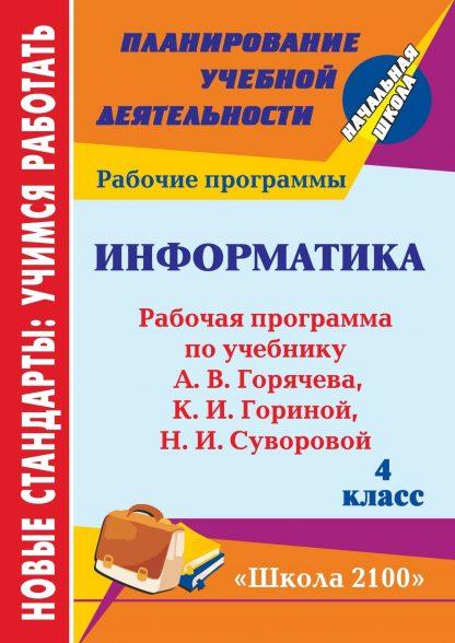Купить Информатика. 4 класс: рабочая программа по учебнику А. В. Горячева