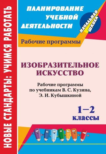 Купить Изобразительное искусство. 1-2 классы: рабочие программы по учебникам  В. С. Кузина