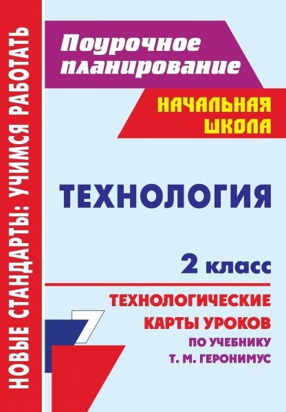 Купить Технология. 2 класс: технологические карты уроков по учебнику Т. М. Геронимус в Москве по недорогой цене