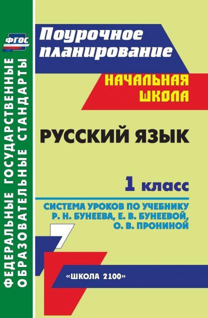 Купить Русский язык. 1 класс: система уроков по учебнику  Р. Н. Бунеева
