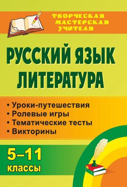 Купить Русский язык. Литература. 5-11 классы: уроки-путешествия
