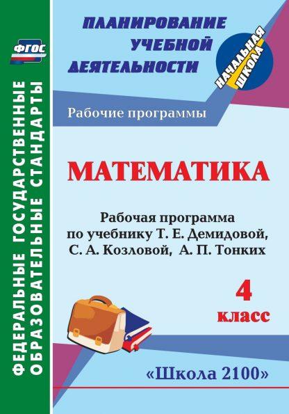 Купить Математика. 4 класс: рабочая программа по учебнику Т. Е. Демидовой