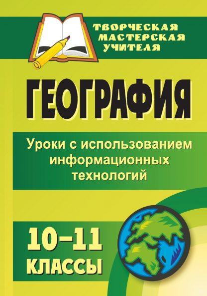 Купить География. 10-11 классы: уроки с использованием информационных технологий в Москве по недорогой цене
