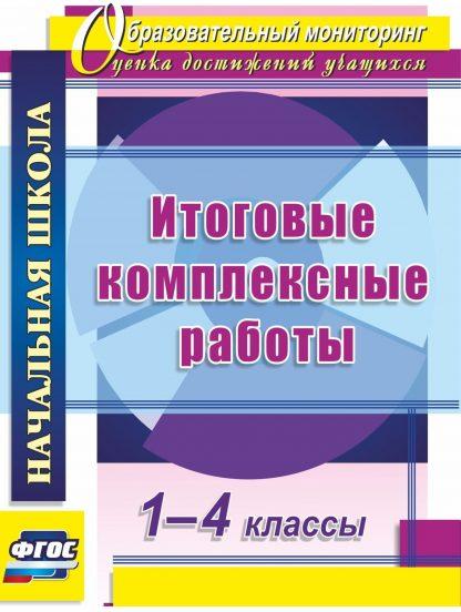 Купить Итоговые комплексные работы. 1-4 классы в Москве по недорогой цене