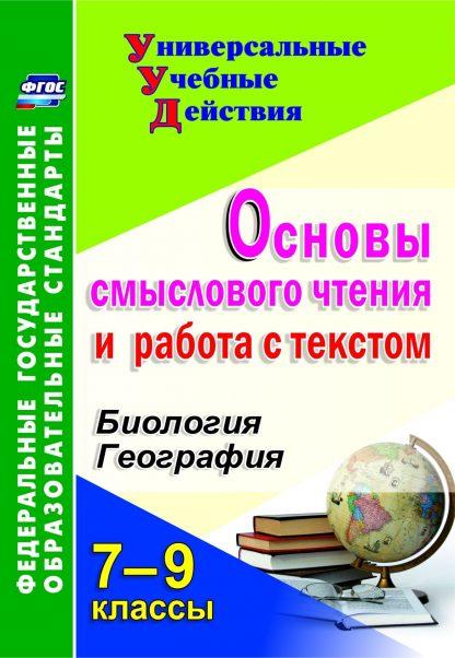 Купить Основы смыслового чтения и работа с текстом. 7-9 классы. Биология. География в Москве по недорогой цене
