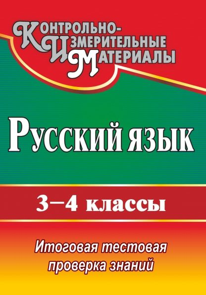 Купить Русский язык. 3-4 классы: итоговая тестовая проверка знаний в Москве по недорогой цене