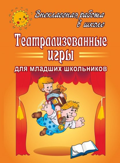 Купить Театрализованные игры для младших школьников в Москве по недорогой цене