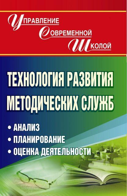Купить Технология развития методических служб: анализ