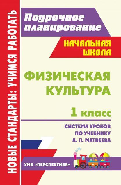 Купить Физическая культура. 1 класс: система уроков по учебнику А. П. Матвеева в Москве по недорогой цене