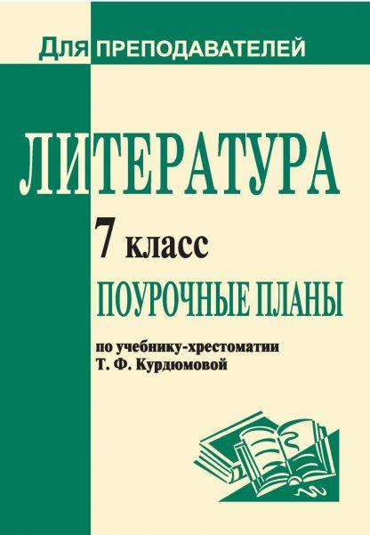 Купить Литература. 7 класс: поурочные планы по учебнику-хрестоматии Т. Ф. Курдюмовой в Москве по недорогой цене
