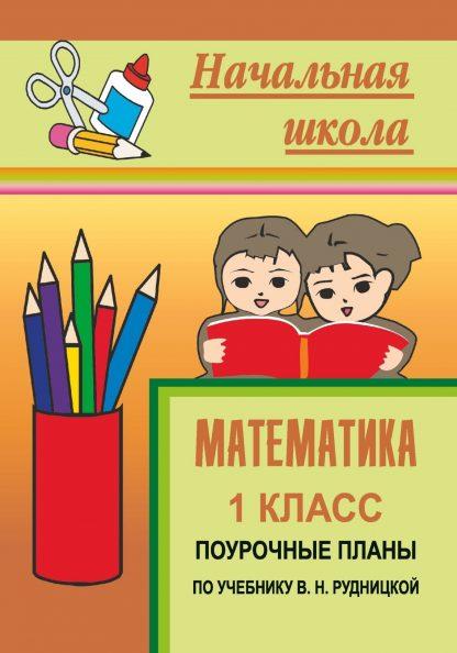 Купить Математика. 1 класс: поурочные планы по учебнику В. Н. Рудницкой в Москве по недорогой цене
