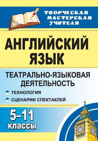 Купить Английский язык. 5-11 классы: театрально-языковая деятельность: технология