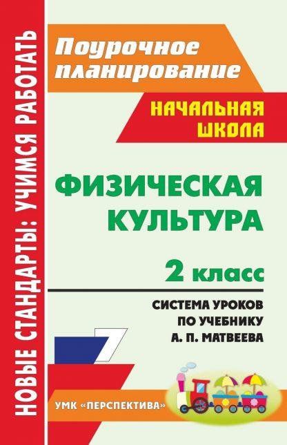 Купить Физическая культура. 2 класс: система уроков по учебнику А. П. Матвеева в Москве по недорогой цене