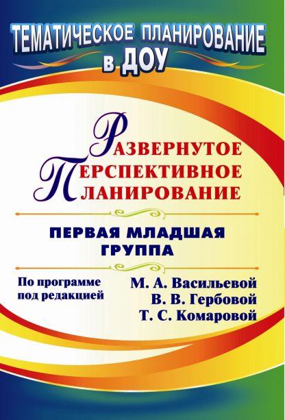 Купить Развернутое перспективное планирование по программе под редакцией М. А. Васильевой