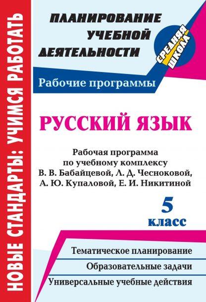 Купить Русский язык. 5 класс: рабочая программа по учебному комплексу В. В. Бабайцевой