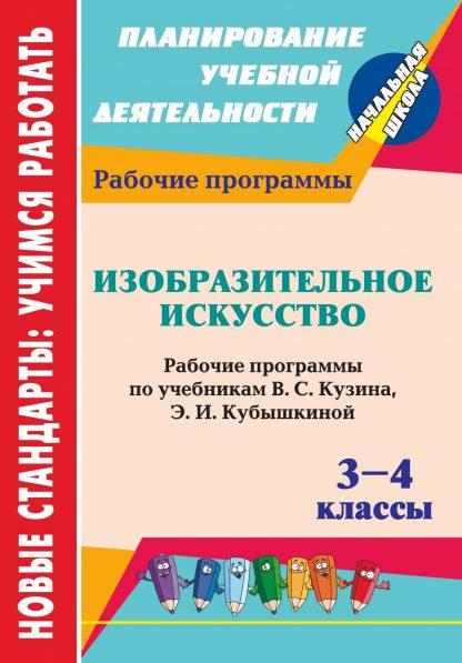 Купить Изобразительное искусство. 3-4 классы: рабочие программы по учебникам В. С. Кузина