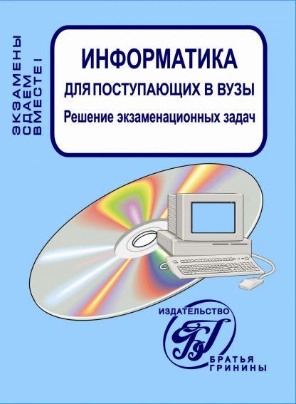 Купить Информатика для поступающих в вузы. Решение экзаменационных задач в Москве по недорогой цене