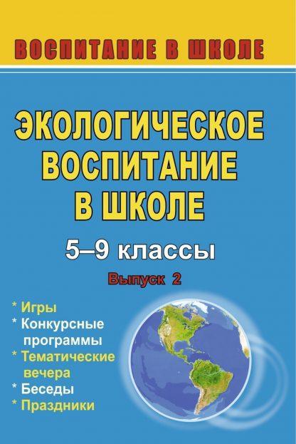 Купить Экологическое воспитание в школе. Вып. 2. Игры