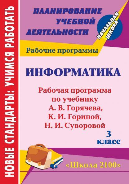 Купить Информатика. 3 класс: рабочая программа по учебнику А. В. Горячева
