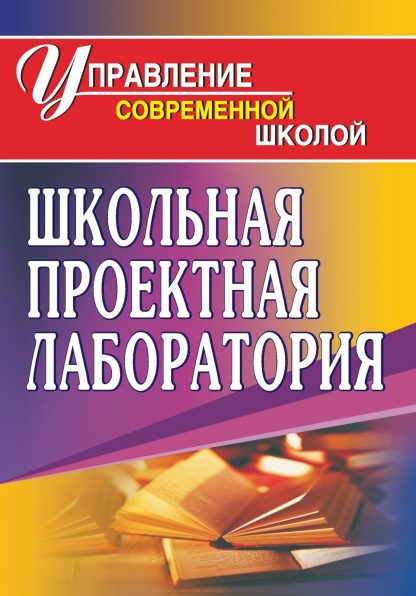 Купить Школьная проектная лаборатория в Москве по недорогой цене