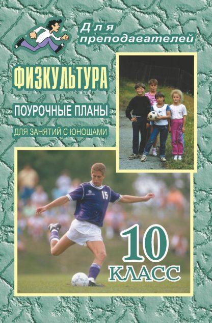 Купить Физкультура. 10 класс: поурочные планы (для занятий с юношами) в Москве по недорогой цене