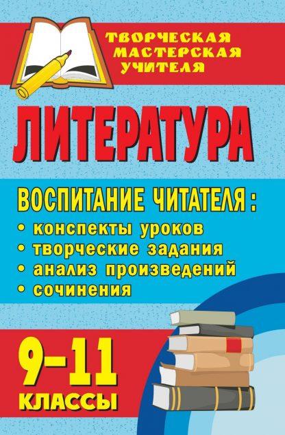 Купить Литература. 9-11 классы. Воспитание читателя: конспекты уроков