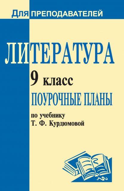 Купить Литература. 9 класс: поурочные планы по учебнику Т. Ф. Курдюмовой