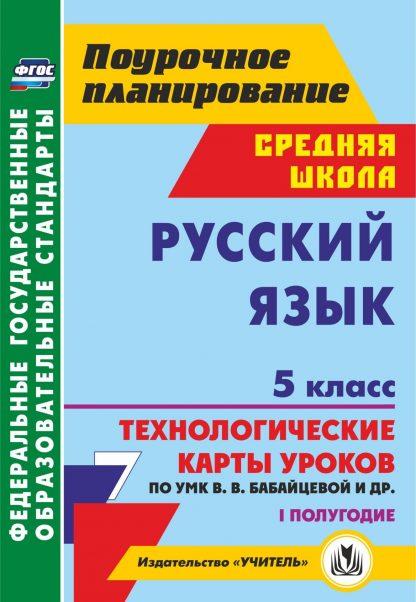 Купить Русский язык. 5 класс. I полугодие: технологические карты уроков по УМК В. В. Бабайцевой