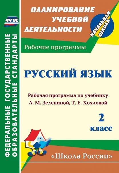 Купить Русский язык. 2 класс: рабочая программа по учебнику Л. М. Зелениной