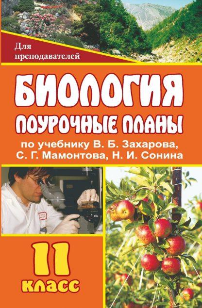 Купить Биология. 11 класс: поурочные планы по учебнику В. Б. Захарова