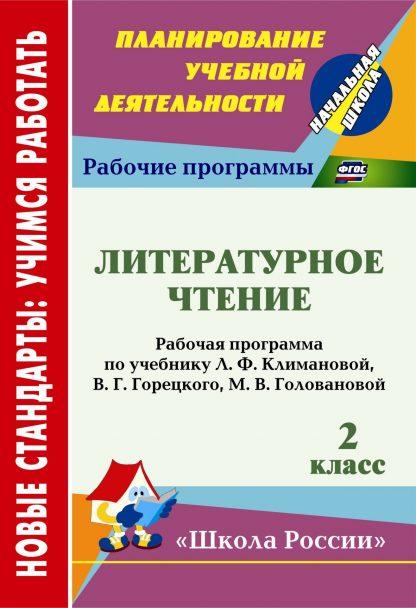 Купить Литературное чтение. 2 класс: рабочая программа по учебнику Л. Ф. Климановой