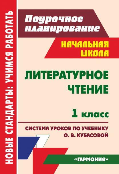 Купить Литературное чтение. 1 класс: система уроков по учебнику О. В. Кубасовой в Москве по недорогой цене