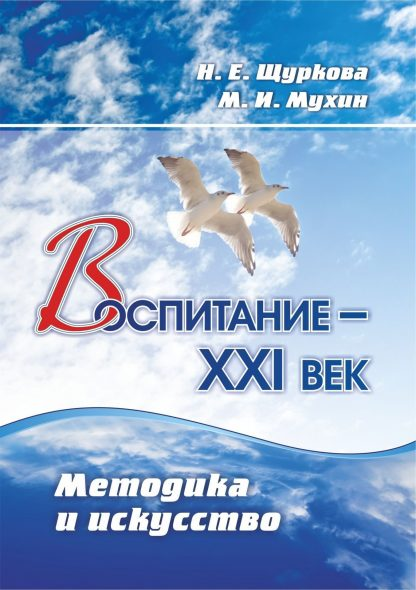 Купить Воспитание - XXI век. Методика и искусство в Москве по недорогой цене