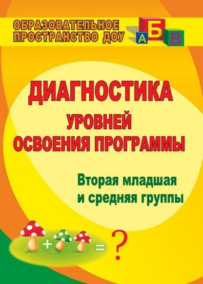 Купить Диагностика уровней освоения программы: вторая младшая и средняя группы в Москве по недорогой цене