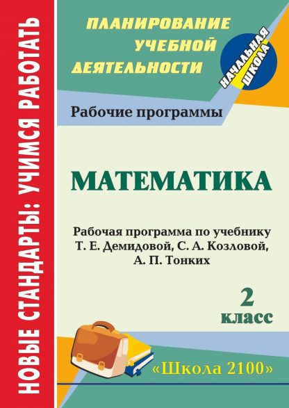 Купить Математика. 2 класс: рабочая программа по учебнику Т. Е. Демидовой