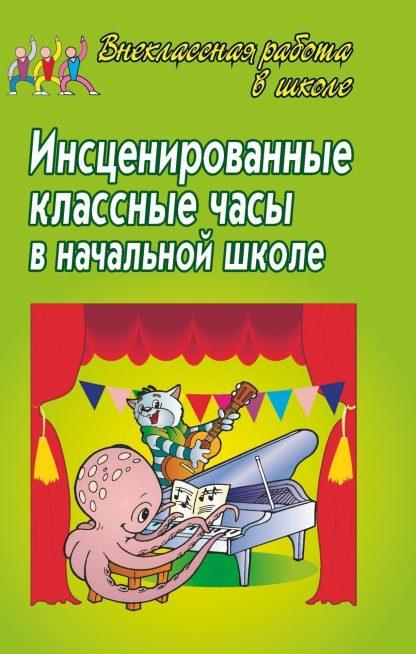 Купить Инсценированные классные часы в начальной школе. в Москве по недорогой цене