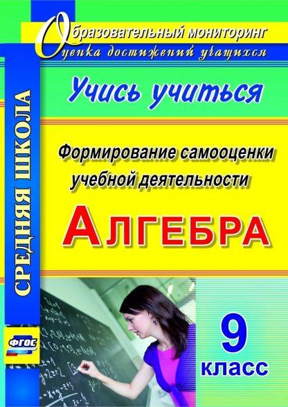 Купить Алгебра. Формирование самооценки учебной деятельности. 9 класс. Учись учиться! в Москве по недорогой цене