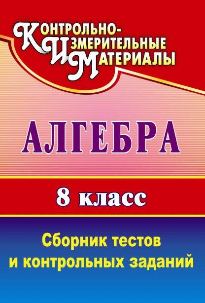 Купить Алгебра. 8 класс: сборник тестов и контрольных заданий в Москве по недорогой цене