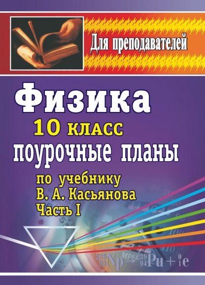 Купить Физика. 10 класс: поурочные планы по учебнику В. А. Касьянова (профильный уровень). Часть I в Москве по недорогой цене