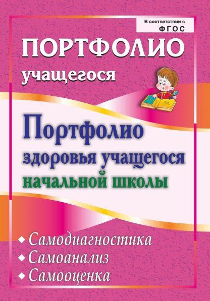 Купить Портфолио здоровья учащегося начальной школы. Самодиагностика. Самоанализ. Самооценка в Москве по недорогой цене