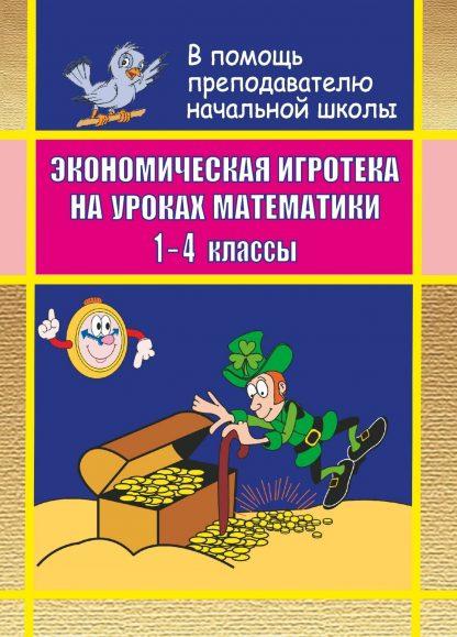 Купить Экономическая игротека на уроках математики. 1- 4 кл в Москве по недорогой цене