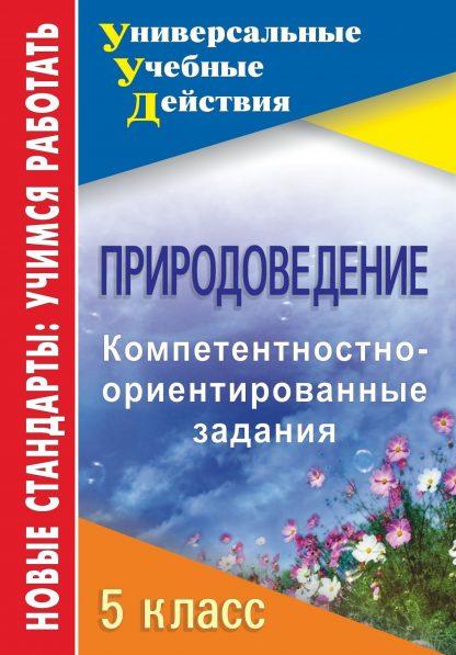 Купить Природоведение. 5 класс: компетентностно-ориентированные задания в Москве по недорогой цене