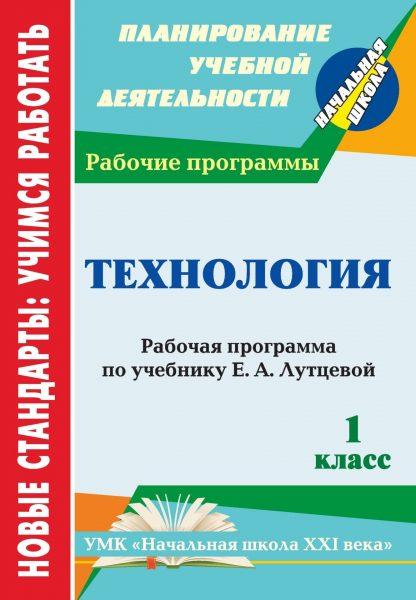 Купить Технология. 1 класс: рабочая программа по учебнику Е. А. Лутцевой в Москве по недорогой цене
