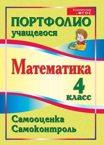 Купить Математика. 4 класс. Самооценка. Самоконтроль: портфолио учащегося в Москве по недорогой цене