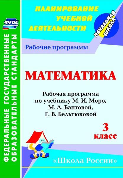 Купить Математика. 3 класс: рабочая программа по учебнику М. И. Моро