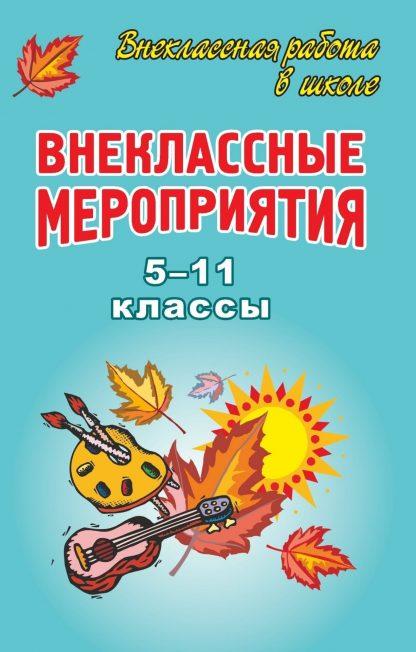 Купить Внеклассные мероприятия в 5-11 классах в Москве по недорогой цене
